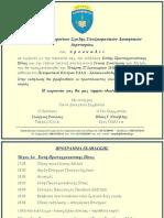 Πρόσκληση Κοπής Πρωτοχρονιάτικης Πίτας-ΓΣ 2016 ΣΑΣΥΔΑ.pdf