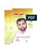 adabi mahaz Jan-march 16