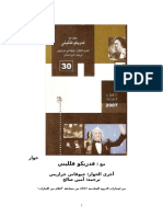 حوار مع فيريكو فيلليني (ترجمة) ـ كراسات السينما ـ مسابقة أفلام من الإمارات ـ أبوظبي 2007.
