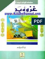 غزوہ بدر ( دار السلام ).PDF