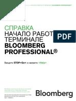 bloomberg-help.pdf