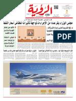Alroya Newspaper 31-12-2015