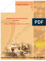 FM Module November 2009.Pdf_df