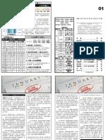 20160103 週報.pdf