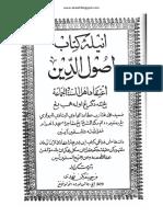 Usuluddin (i'Tiqad Ahli Sunnah Wal Jama'Ah) Jawi 2 - Imam Muhammad Mukhtar Ibn 'Atorid
