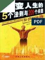 [改变人生的5个法则与209个问题].(日)浅野八郎.扫描版
