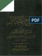 شرح الأخبار في فضائل الأئمة الأطهار - القاضي النعمان بن محمد التميمي المغربي - مجلد 1