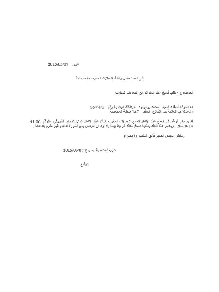 نموذج طلب فسخ عقد إشتراك مع إتصالات المغرب