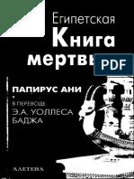Badzh U Egipetskaya Kniga Mertvykh 2003