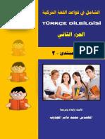 كتاب الشامل في تعلم اللغة التركية الجزء الثاني