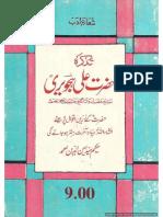 Tazkira Hazrat Ali Hajveri