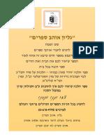 Rav Chaim All