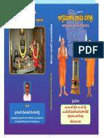 Arthamuru Grama Charitra (in Telugu language)