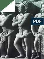Mahabharate Jaunota