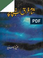 Sham e Firaq Ab Na Puch by Aneeza Saeed