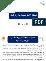 الشروق تنشر الخطة الاستراتيجية لوزارة النقل من 1-1 حتي 30-6-2016