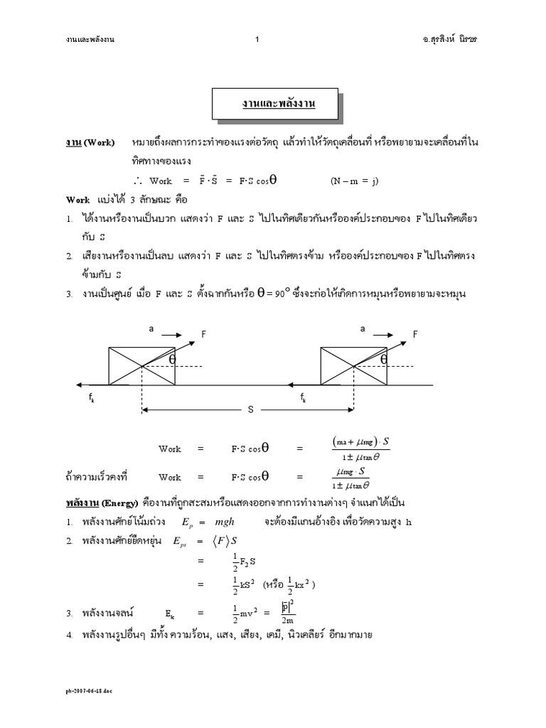 ... คาตอบของสมการคือ 9; 3. 2.