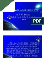 DeviceNet现场总线的电源配置