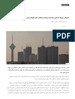 اعتراض تیمها به تغییر چندباره برنامه مسابقات لیگ فوتبال ایران - BBC Persian