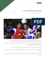 بازیکن سابق تیم ملی ال سالوادور به قتل رسید - BBC Persian