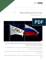 'بعید است روسیه برای دو و میدانی المپیک ریو بازگردد' - BBC Persian