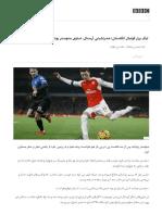 لیگ برتر فوتبال انگلستان؛ صدرنشینی آرسنال، تساوی منچستر یونایتد و چلسی - BBC Persian