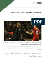هفته هجدهم لیگ برتر_ پیروزی لیورپول بر صدرنشین و ادامه ناکامی یونایتد - BBC Persian