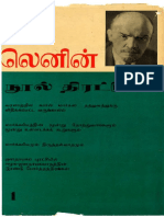 Lenin Nool Thirattu 1