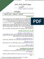 معالجة النفط الرطب ج1_ الأستحلاب - المستحلبات - عوامل الأستحلاب - كاسر الأستحلاب