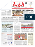 Alroya Newspaper 04-01-2016