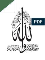 Aal-Imran-3-31