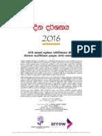 2016 WMC Calender - Sinhala