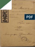 東正教譯本《瑪特斐乙聖福音經》 (1911) 馬太福音經文附注釋 - 英諾肯提乙 準印
