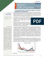 Eurobank Research, 7 Ημέρες ΟΙΚΟΝΟΜΙΑ, Τεύχος #0148 (23.12.2015)