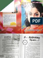 Nee Thithikindra Thena