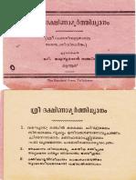 Dakshinamurti Dhyana Stotram of Sadasiva Brahmendra - Madhusudanan Tangal