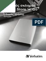 Store n Go User Guide GREEK