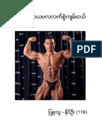 Myanmar Bodybuilding Manual 1