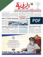 Alroya Newspaper 05-01-2016