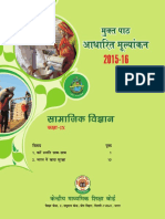 OTBA Social Science Theme in Hindi for Class 9