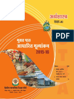 OTBA Class 11 Material for Economics in Hindi
