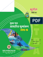 OTBA Geography Theme in Hindi for Class 11