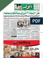 جريدة الوفد 5 أبريل