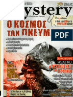 Mystery Τευχος 88 -ο Κοσμος Των Πνευματων,Ελληνικη vs Γερμανικη Ψυχη