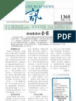 高雄市召會週訊1368期