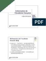 03_f_Corpus Des Dictionnaires de l'Academie Francaise