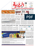 Alroya Newspaper 06-01-2016