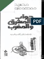 حوار المشرق والمغرب- حسن حنفي