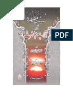 Sunnat e Mutahra Aor Adaab e Mubaashrat