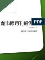 創市際月刊報告書_200906